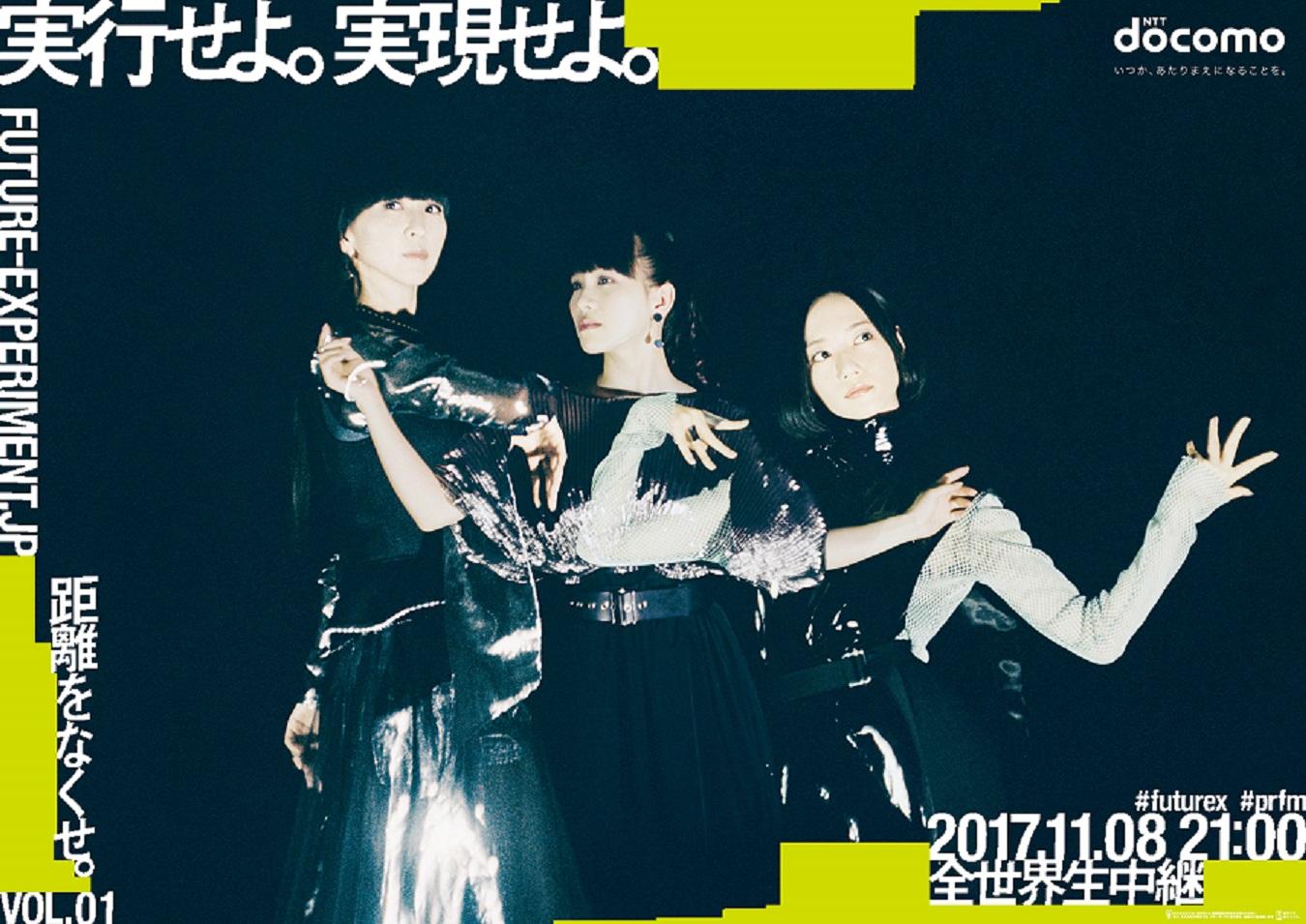 docomo × Perfumeがコラボ!11月8日 21時から全世界生中継で『FUTURE-EXPERIMENT』プロジェクトを展開!