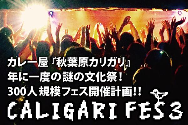 秋葉原のカレー屋が主催するフェス「カリガリフェスティバル3」開催