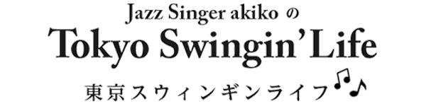 Jazz Singer akiko の Tokyo Swingin' Life