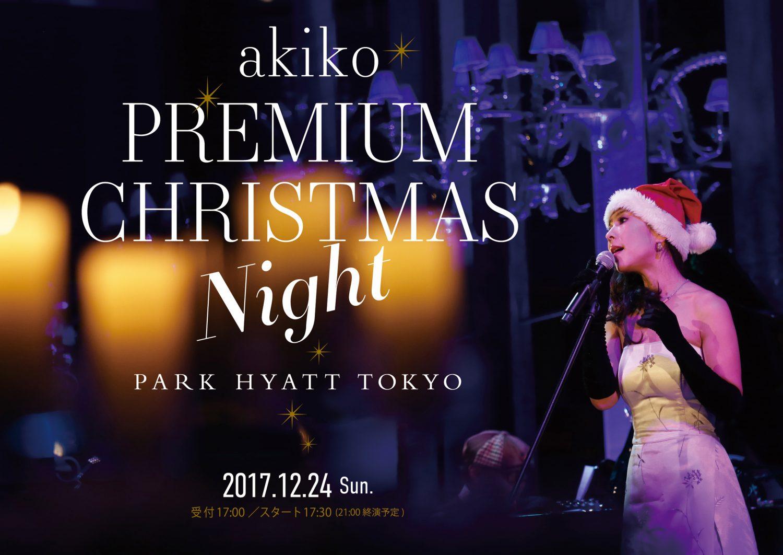 ジャズシンガーakiko、パーク ハイアット 東京でラグジュアリーなディナーショー開催
