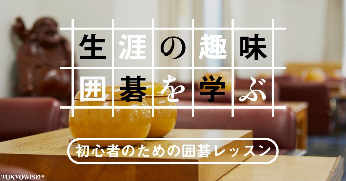 """生涯の趣味 """"囲碁""""を学ぶ  初心者のための囲碁レッスン"""