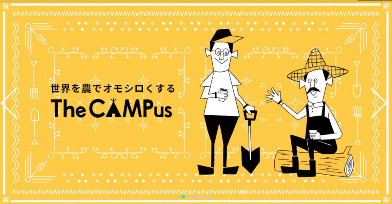 未来を切り拓くオンライン農学校「The CAMPus(ザ・キャンパス)」開校