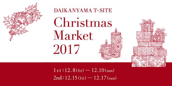 代官山T-SITEでクリスマスマーケット開催