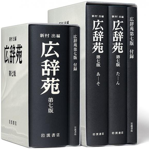 広辞苑 第七版