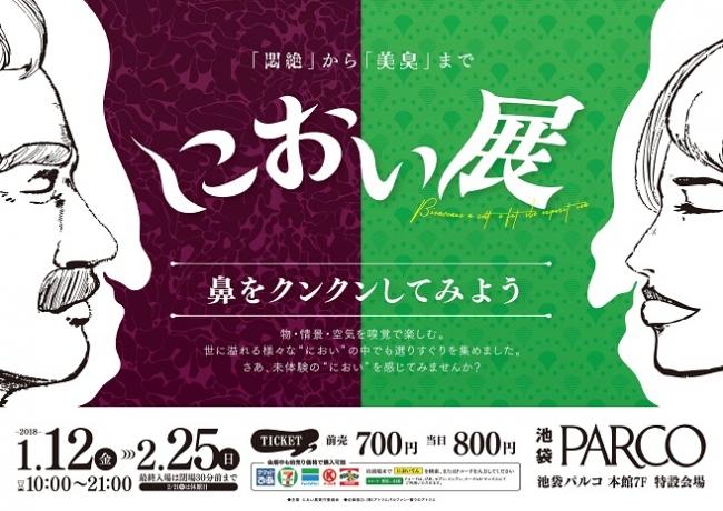 「悶絶」から「美臭」まで。名古屋にて開催された「におい展」が好評につき、東京に初上陸!