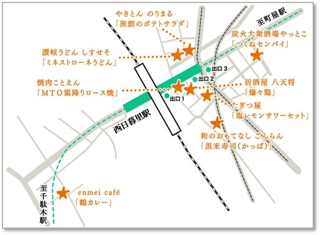 西日暮里のつくねセンパイ、鶴カレー!?「個性派メニュー総選挙」が開催!