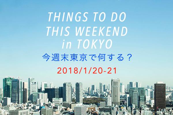 今週末東京で何する?