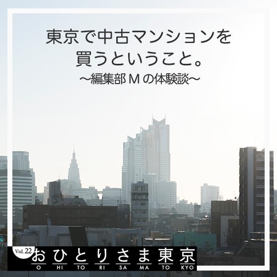 東京で中古マンションを買うということ。 〜編集部Mの体験談〜
