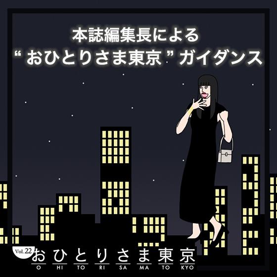 """本誌編集長による """"おひとりさま東京""""ガイダンス"""