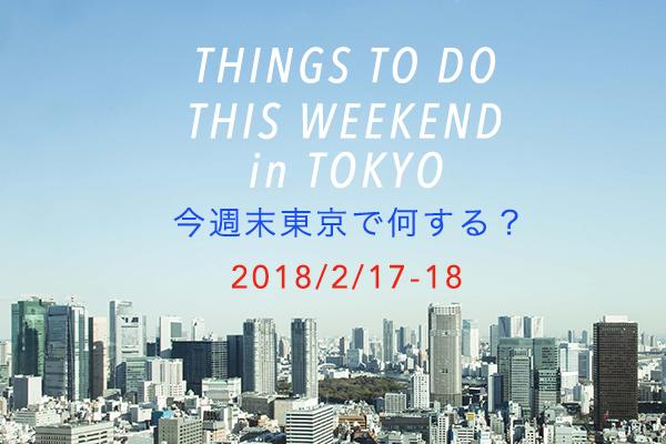 今週末 2018/2/17-18