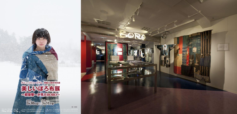 「美しいぼろ布展~都築響一が見たBORO~」が東京・浅草で3/30(金)より開催