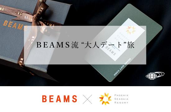 BEAMSが旅行をプロデュース!ギフト型旅行プログラム「大人のデート旅」