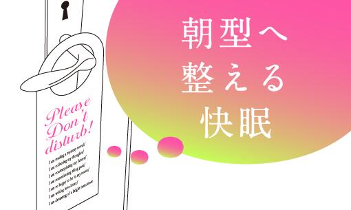 朝型へ整える快眠【東京快眠指南 Vol.36】
