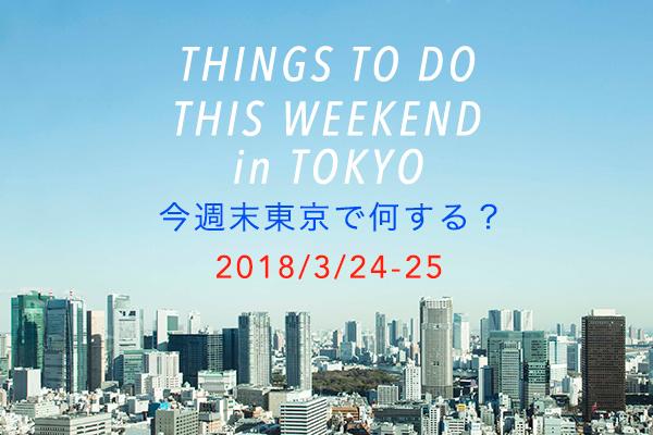 今週末何する?