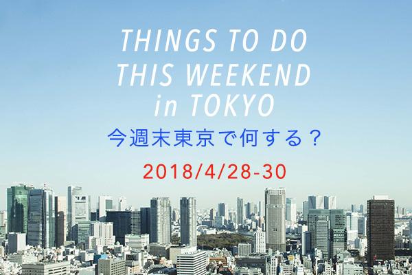 weekend_4/28-30